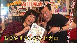 吉本新喜劇の森田展義が今回は、 本人から出演を切望した同期のもりやす...