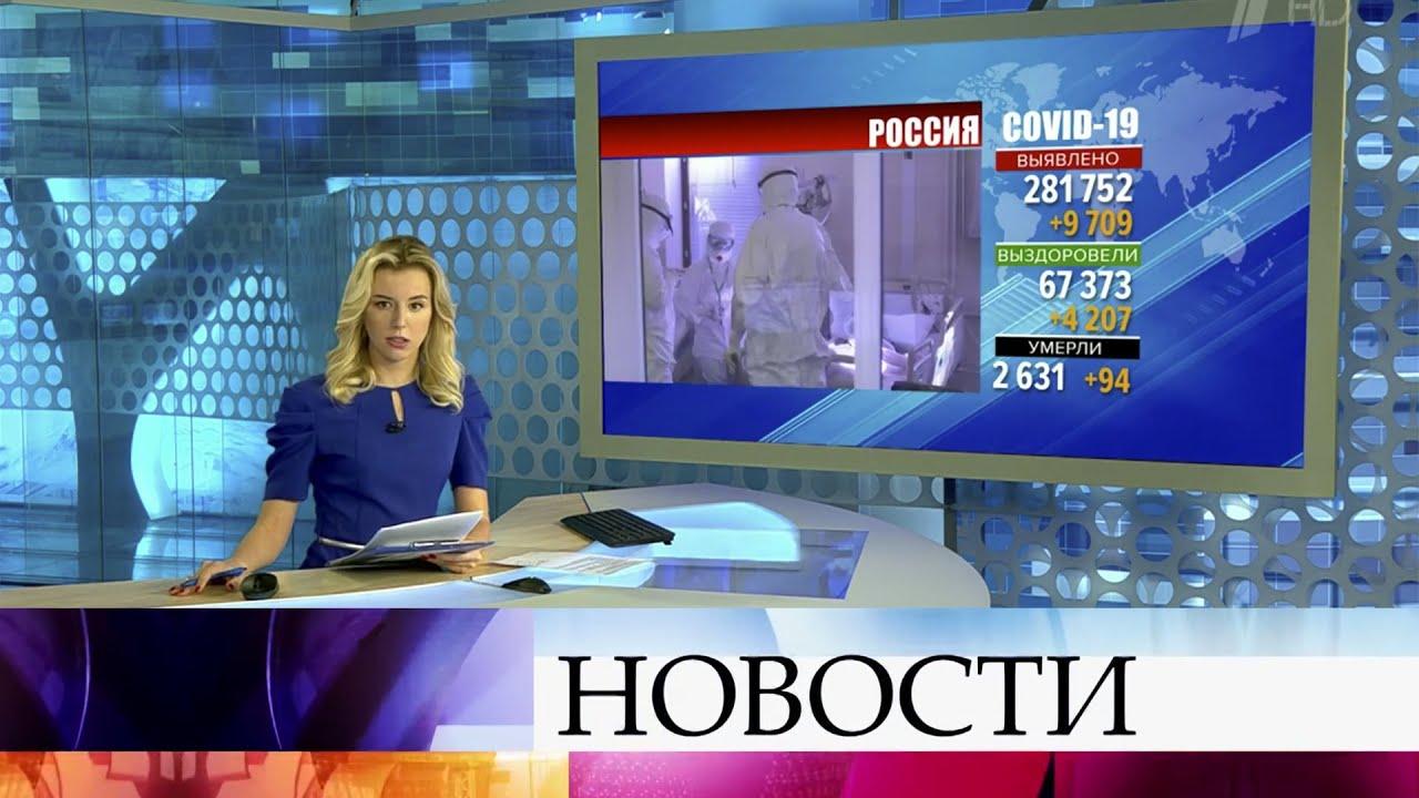 Выпуск новостей в 12:00 от 17.05.2020