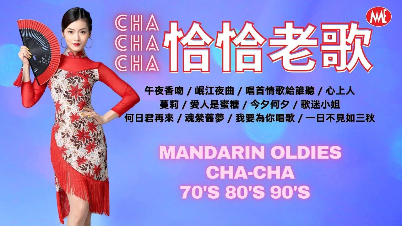 【老歌名曲精粹】《午夜香吻》《岷江夜曲》《唱首情歌給誰聽》《心上人》《蔓莉》恰恰老歌 Mandarin Oldies Cha-Cha 70's 80's 90's   (拼音歌詞版)