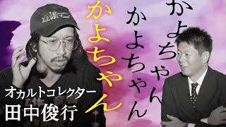 【オカルトコレクター田中俊行】井上陽水とかよちゃん@島田秀平のお怪談巡り
