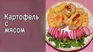 Фаршированный мясом картофель, запеченный в духовке!