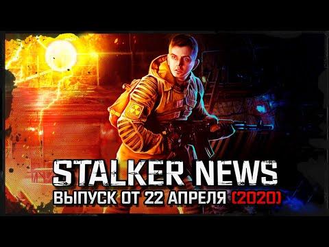 STALKER NEWS: Свежие релизы, Ray of Hope, True Stalker (22.04.20)