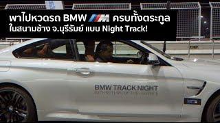 [spin9] พาไปหวดรถ BMW M ครบทั้งตระกูล! ที่สนามแข่งรถ Chang International Circuit