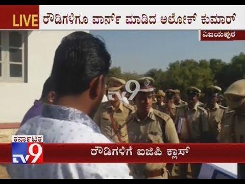 IGP Alok Kumar Warns Rowdy Sheeters & Erring Police Officials in Vijayapura