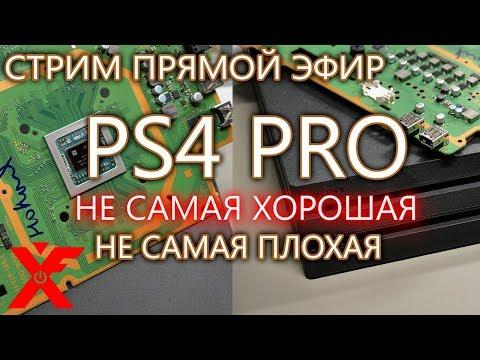 PLAYSTATION 4 PRO НЕ САМАЯ ПЛОХАЯ, НО И НЕ САМАЯ ЛУЧШАЯ