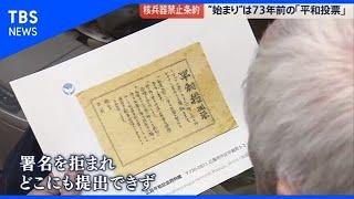 """核兵器禁止条約発効へ、""""始まり""""は73年前の署名活動【news23】"""