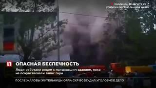 """Сотрудников горевшей фабрики """"Шарм"""" в Смоленске не предупредили о пожаре"""