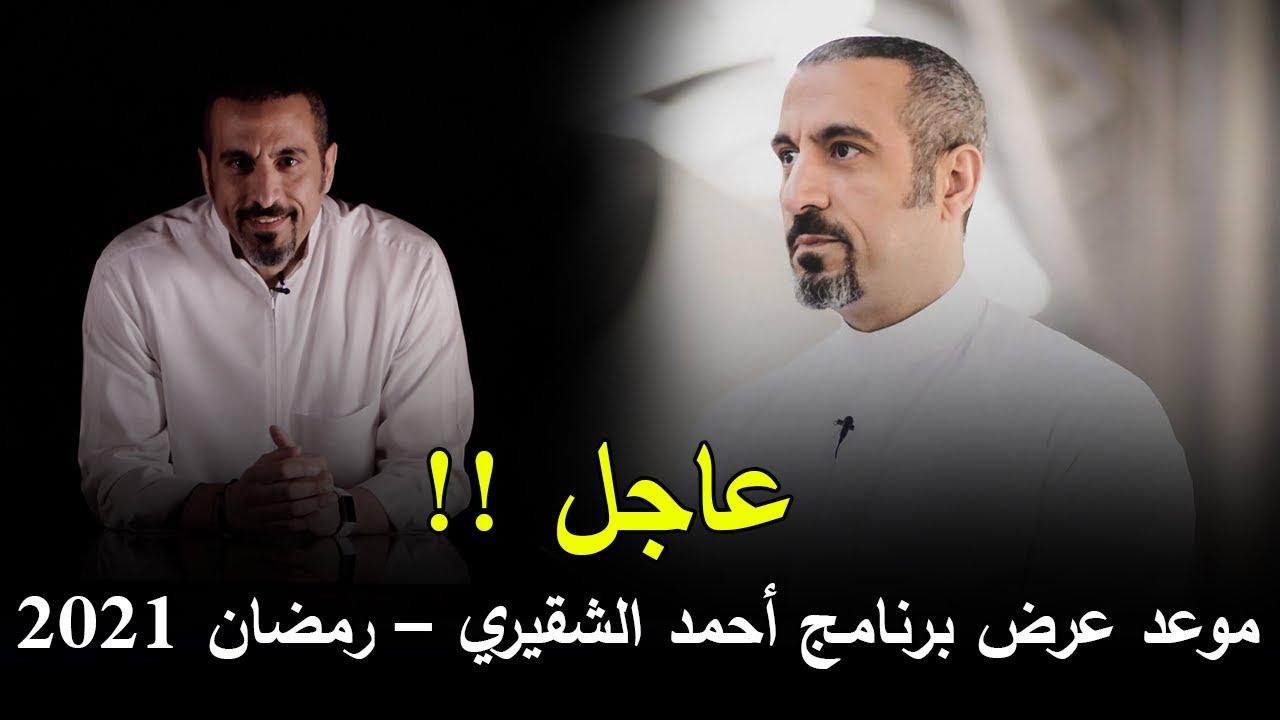 موعد عرض برنامج احمد الشقيري في رمضان 2021 والقناة الناقلة له Youtube