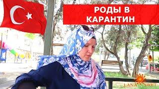 Роды в карантин отзыв Турция
