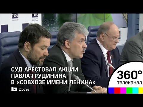 Скандальный развод бывшего кандидата в президенты Павла Грудинина набирает обороты