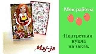 🎁 Вязаная кукла. Кукла крючком. Портретная кукла в подарок.