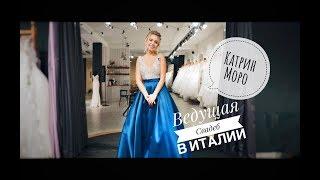 Катрин Моро -  Ведущая на свадьбу в Италии (промо ролик: лучший ведущий в Италии)