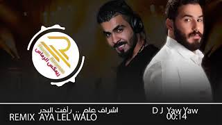 نور الزين - ريمكس ايا ليل ولو / Noor ALzain And Dj Yaw Yaw