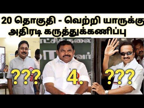 20 தொகுதி - வெற்றி யாருக்கு அதிரடி கருத்துகணிப்பு | TTV | Stalin | ADMK