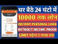 Quick Instant Personal loan Upto 1 lakh , Amount Disbursed in 24 Hours Without ITR ,Complete Guide