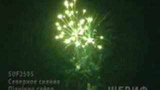 Fireworks SUF02505 25s 20мм Северное сияние www.pyro-ua.com(, 2009-02-13T16:03:46.000Z)