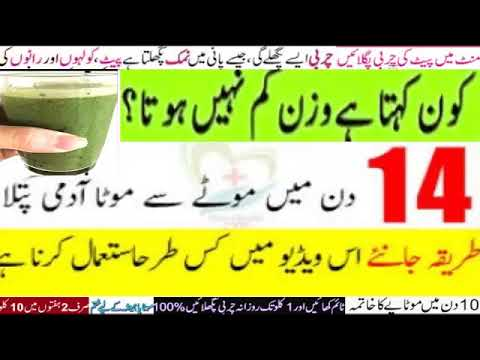weight loss tips in urdu hindi ,Lose 5 Kgs in 5 Days ,DIY Weight Loss  ,how to lose weight fast ,#13