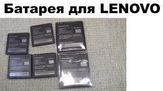 Батарея для телефона Lenovo BL198 и BL200