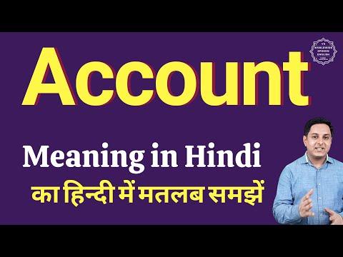 Account meaning in Hindi | Account ka kya matlab hota hai | Spoken English classes