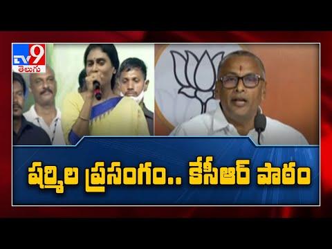Telangana Politics : షర్మిల పై విమర్శల బాణాలు..! - TV9