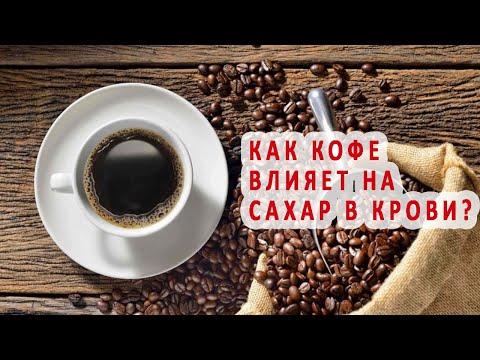 Как кофе влияет на сахар в крови?
