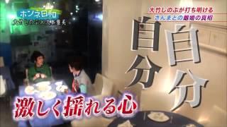 大竹しのぶが語る明石家さんまとの結婚のきっかけと離婚の真相 thumbnail