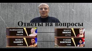 Ответы на вопросы N 1 Мурат Гассиев - Юниер Дортикос , Усик - Бриедис