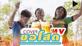 ขอโสด - ก้อง ห้วยไร่ ft. เบิ้ล ปทุมราช | COVER MV |
