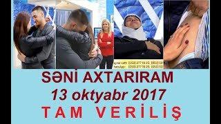 Seni Axtariram 13.10.2017 Tam Verilis / Seni Axtariram 13 Oktyabr 2017