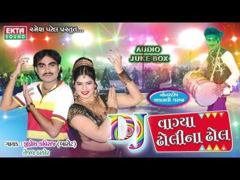 Sathi Re Ho Ooo Sathi Re | Vagya Dholi Na Dhol | Jignesh Kaviraj | Tejal Thakor | Gujarati