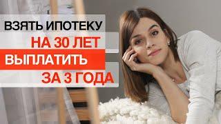 КАК БЫСТРО ЗАКРЫТЬ ИПОТЕКУ / ВСЯ ПРАВДА ОБ ИПОТЕКЕ / Квартира-студия 25 кв м