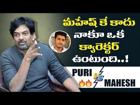 Puri Jagnnadh Shocking Comments On Mahesh Babu | Puri Jagannadh vs Mahesh Babu Fans