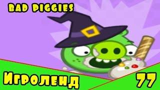 Веселая ИГРА головоломка для детей Bad Piggies или Плохие свинки [77] Серия