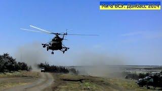 Взлет Ми-8 ВСУ. Донбасс 2014