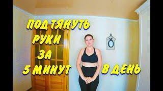 Как Подтянуть Мышцы Рук За 5 Минут В День Простые Упражнения В Домашних Условиях Похудела на 46 кг