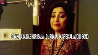 DHAK BAJA KASHOR BAJA | SHREYA GHOSHAL | JEET GANNGULI |  DURGA PUJA SPECIAL | AUDIO SONG