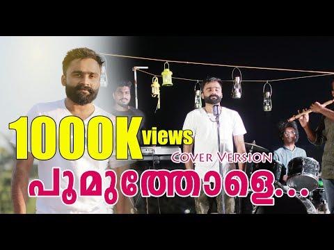 Poomuthole Nee Erinja | Sajeer Koppam Cover Song | അഭിപ്രായങ്ങള് എഴുതുക