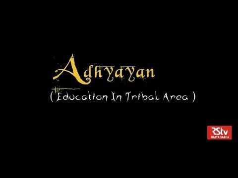 RSTV Documentary - Adhyayan : Education In Tribal Area