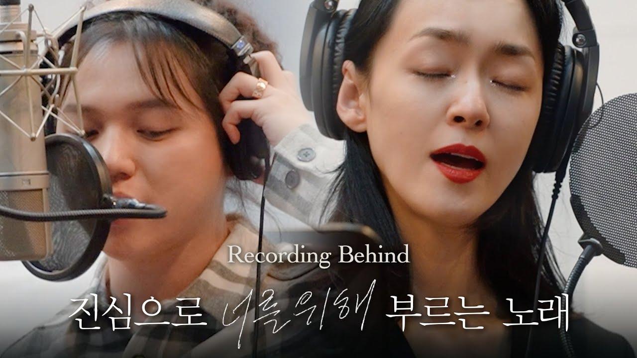 김윤아 X 원슈타인 - '진심으로 너를 위해 부르는 노래' Recording Behind