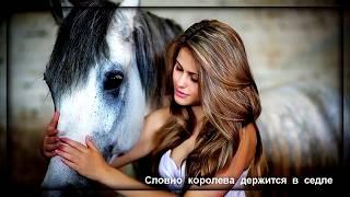Очеровательные девушки и лошади
