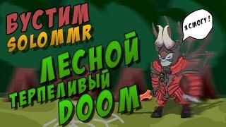 Solo mmr Doom guide lol Dota 2