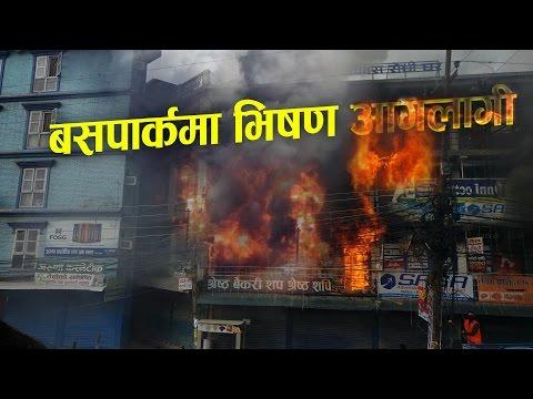 काठमाडौंकाे नयाँ बसपार्कमा भीषण आगलागी हेर्नुस् डरलाग्दो भिडियो | House Fire kathmandu nepal