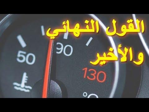 'هل تسخين السياره ضروري' ام لا ؟  القول النهائي والاخير
