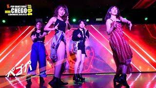 1-6 ペゴパ MAMAMOO EGOTISTIC 【ミニちぇご04】kpop dance cover video in Tokyo Japan 커버댄스 마마무