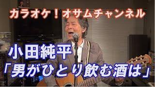 小田純平「男がひとり飲む酒は」【カラオケ!オサムチャンネル!!#38】