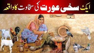 Aik Sakhi Aurat ki Sakhawat || Neik Orat ki Kahani || Virtuous woman || गुणी औरत