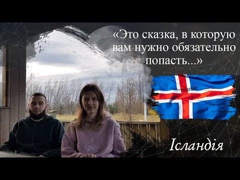 Валя і Андрій | ВІДГУК №19 | Lab Travels отзыв о путешествии| тур в Исландию