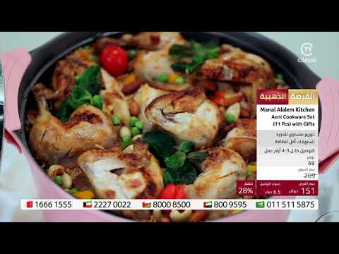 Manal Aeini Cookware Set & Gift - GD I citrussTV.com