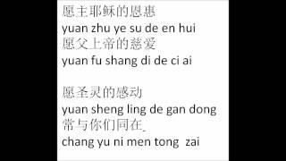 Christian Gong Xi Fa Cai in Mandarin
