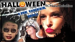 Halloween party ft. Maria Korinthiou | Sissy Christidou